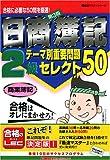 日商簿記2級テーマ別重要問題セレクト50 商業簿記 <第3版>