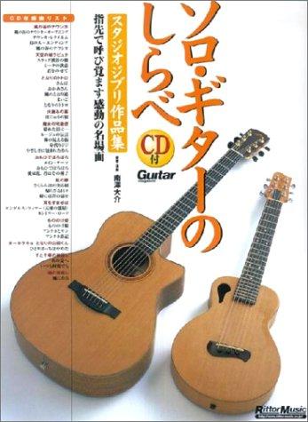 ギター ジブリ 作品 ソロ