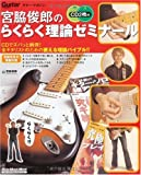 ギターマガジン 宮脇俊郎のらくらく理論ゼミナール CD2枚付