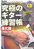 ドンドン上達!究極のギター練習帳―ギター・マガジン (進化篇)