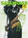 サックス&ブラス・マガジン volume2 (2007)―サックス、トランペット、トロンボーンのある生活 (2)