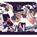 乙女の本棚2 猫町 (立東舎) (0 クリップ)