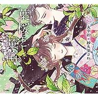 乙女の本棚3 葉桜と魔笛 (立東舎)