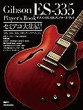 ギブソン ES-335プレイヤーズ・ブック セミアコ大集結! (ギター・マガジン)