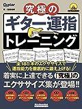 究極のギター運指トレーニング (CD付) (Rittor Music Mook)