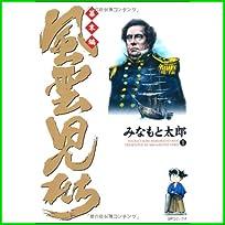 風雲児たち 幕末編 (SPコミックス) 1~29 巻