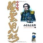 風雲児たち 幕末編1 (SPコミックス)