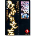 ひょぼくれ文左 1―鸚鵡篭中記より (SPコミックス)