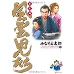 風雲児たち 幕末編 (8) (SPコミックス)
