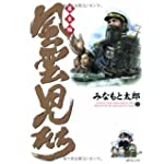 風雲児たち 幕末編 22 (SPコミックス)