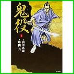 鬼役 (SPコミックス) 1~6 巻