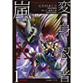 変身忍者嵐X(カイ) 1 初回限定版 (SPコミックス) (0 クリップ)