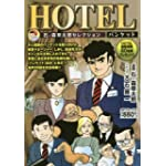 HOTEL バンケット―石ノ森章太郎セレクション (SPコミックス SPポケットワイド)