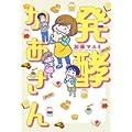 発酵かあさん (LEED Cafe comics) (0 クリップ)