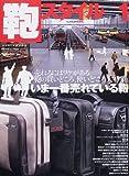 鞄スタイル (No.1)