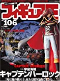 フィギュア王 No.106 (106)