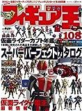 フィギュア王 No.108 (108)