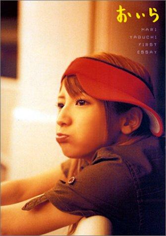 おいら—MARI YAGUCHI FIRST ESSAY