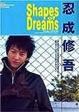 忍成修吾フォトエッセイ 「Shapes of Dreams」 青のフォトエッセイ-PERSONART-