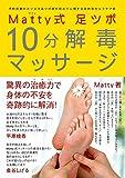 Matty式 足ツボ10分解毒マッサージ―予約困難のカリスマ足ツボ師が初めて公開する目的別セルフケア術