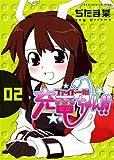 ファイト一発!充電ちゃん!! 2 (2)