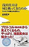 浅田真央は何と戦ってきたのか - フィギュアの闇は光を畏れた - (ワニブックスPLUS新書)
