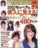最新・ヘアオーダーカタログ (2007年)