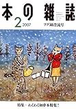 本の雑誌 284号 (284)