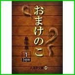 おまけのこ (大活字文庫) 全 3 巻