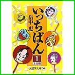 いっちばん(大活字文庫) 1~3 巻