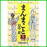 まんまこと(大活字文庫) 1~3 巻
