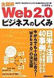 全図解 「Web2.0」ビジネスのしくみ