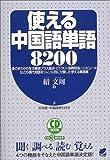 使える中国語単語8200
