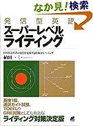 発信型英語スーパーレベルライティング―日本人学習者の弱点を克服する技術とトレーニング