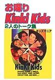 お喋りKinki Kids―2人のトーク集