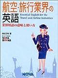 航空・旅行業界の英語—業界用語の意味と使い方