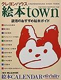 クレヨンハウス絵本town―読者のおすすめ絵本ガイド