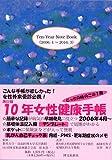 10年女性健康手帳 2006.4~2016.3 (2006)
