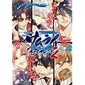 サムライボーイフレンド 2 (F-Book Selection) (0 クリップ)