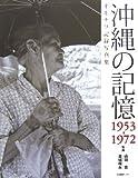 沖縄の記憶 1953‐1972—オキナワ記録写真集