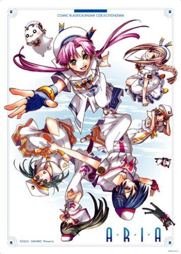ARIA 2006 COMIC BLADE カレンダーコレクション(A2壁掛け)
