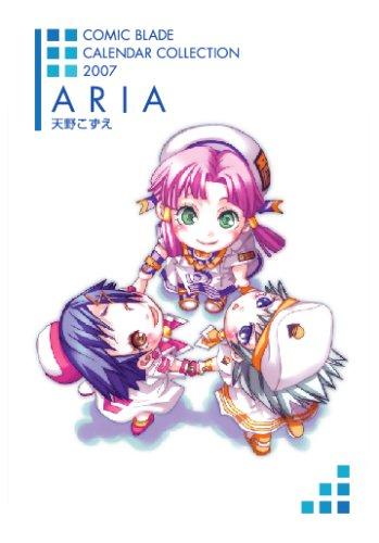 ARIA 2007カレンダー(卓上)