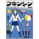 フキンシンちゃん (エデンコミックス)