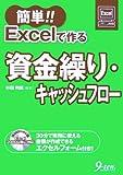 簡単!!Excelで作る資金繰り・キャッシュフロー