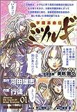 学園革命伝ミツルギ (01)