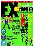 3日で達人!FX超活用術—FXの必勝テクニックで1億円を稼ぐ!