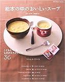 絵本の中のおいしいスープ―こどもとつくるものがたりのレシピ36