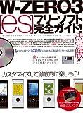 W-ZERO3〈es〉フリーソフト完全ガイド―決定版!!