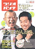 ラジオDEパンチ2 ―Radio personality & program information (Vol.02(2006Feb.)) 白夜ムック215