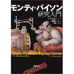 『モンティ・パイソン研究入門』表紙